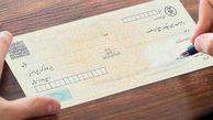 کاهش تعداد چکهای برگشتی در اردیبهشت امسال