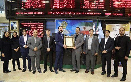 پذیرهنویسی اوراق مالی جهت تامین مالی هلدینگ خلیج فارس امروز به پایان رسید
