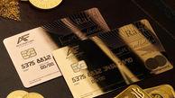 رونمایی از نخستین کارت اعتباری ساخته شده از طلا