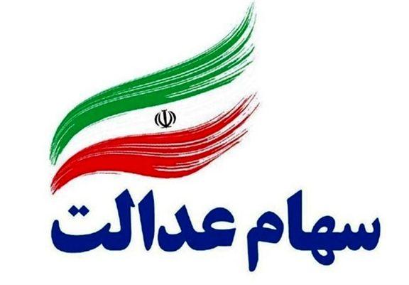 شرکت در انتخابات استانی سهام عدالت منوط به ثبت نام در سامانه سجام است