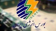 ابلاغ آییننامه اجرایی عرضه گاز طبیعی در بورس انرژی