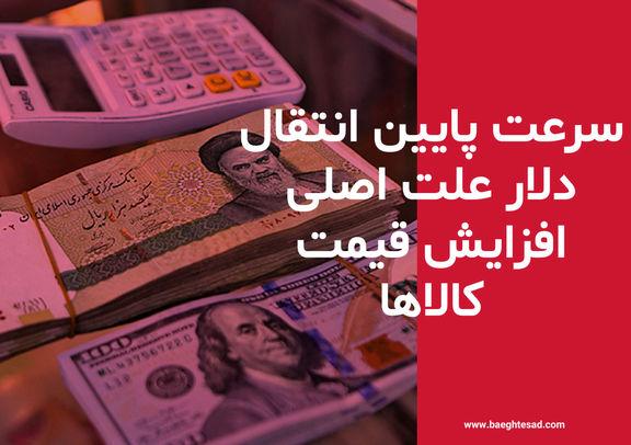 علت افزایش قیمت کالاهای اساسی سرعت انتقال دلار است