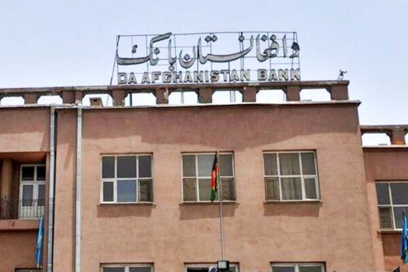 ارزش پول افغانستان سقوط کرد