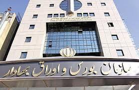 انتخاب اعضای حقیقی هیئت مدیره بورس تهران + اسامی