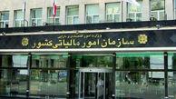 رئیس جدید سازمان امور مالیاتی مشخص شد