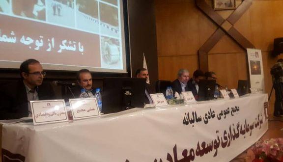 مجمع سرمایه گذاری توسعه معادن وفلزات با تقسیم سود 20 تومانی برگزار شد