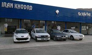 ایران خودرو دلیل عدم دسترسی سایت فروش خودرو برای مشتریان را اعلام کرد