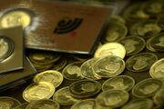 قیمت سکه 100 هزار تومان کاهش یافت