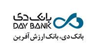 افزایش ۸۰ درصدی درآمد بانک دی در پایان مهرماه