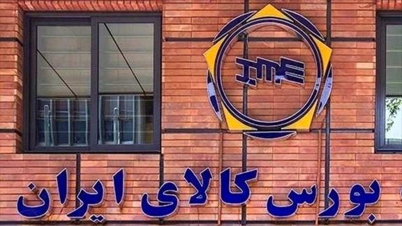 دادوستد ۲۱ هزار تن خاک روی در بورس کالای ایران