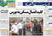 عنلوین روزنامههای شنبه 10 خرداد 99