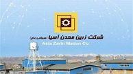 رشد 17 درصدی «فزرین» در آذر