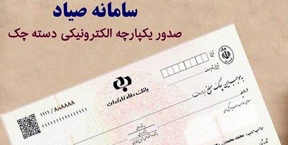 قانون جدید چک مانعی برای جعل و صدور چکهای بیمحل