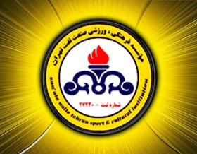 تیم فوتبال نفت تهران منحل شد