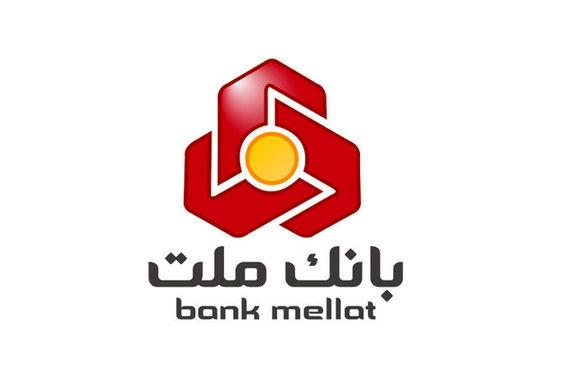 شکایت بانک ملت از وزارت خزانه داری انگلستان