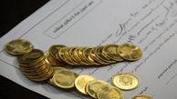 معاملات گواهی سپرده سکه طلا تا اطلاع ثانوی در مرحله پیش گشایش!