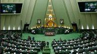 مجلس فردا لایحه اصلاح قانون پولی و بانکی کشور را بررسی میکند