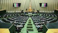 قانون هدفمندی یارانه با تصویب نمایندگان مجلس اصلاح شد