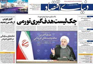عناوین روزنامههای یکشنبه 18 خرداد 99