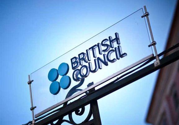 اطلاعیه جدید وزارت اطلاعات درباره همکاری با یک نهاد انگلیسی