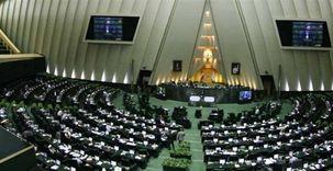 نامه حسن روحانی مبنی معرفی 4 وزیر پیشنهادی در صحن علنی مجلس شورای اسلامی قرائت شد