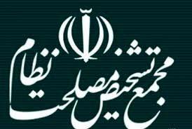 ایرادات مجمع تشخیص مصلحت نظام به قانون مبارزه با پولشوییبه قوت خود باقی است