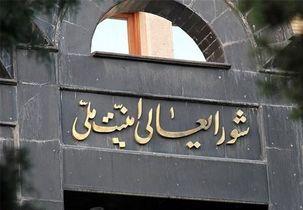 اولین نشست دبیران و مشاوران امنیت ملی کشورهای منطقه،4 مهر در تهران برگزار می شود