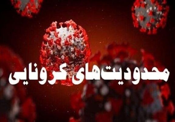 پیشنهاد قرنطینه شدن ۱۰ روزه پایتخت