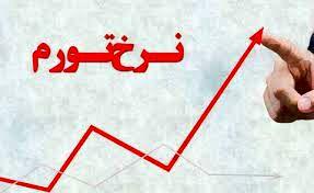 تورم مرداد ماه به ۴۵.۲ درصد رسید