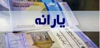 یارانه نقدی خردادماه امشب واریز میشود
