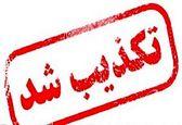 کشته شدن الهه رستگار دانشجوی دانشگاه علوم پزشکی تبریز در اغتشاشات اخیر صحت ندارد