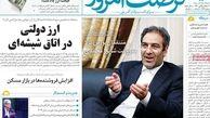 عناوین روزنامههای 28 بهمنماه