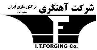 افزایش سرمایه آهنگری تراکتورسازی ایران قطعی شد