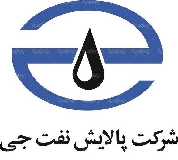 شرکت نفت جی سهامداران را به مجمع دعوت کرد