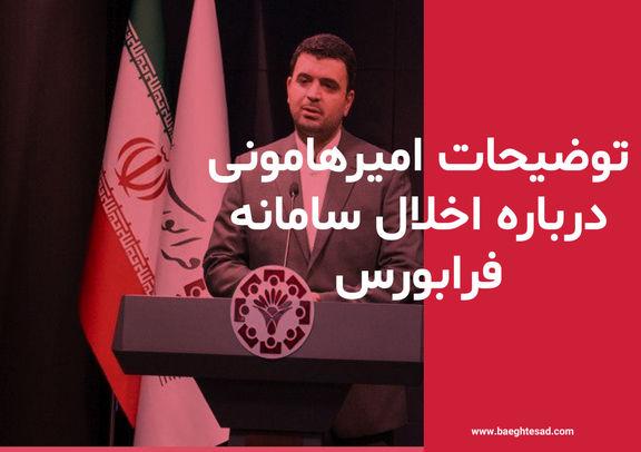 توضیحات مدیرعامل فرابورس ایران در خصوص نقص فنی سامانه معاملاتی فرابورس
