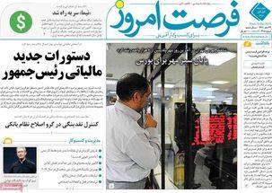عناوین روزنامههای چهارشنبه اول آبان ۹۸