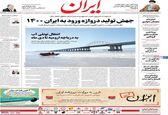 عناوین روزنامههای سهشنبه 20 خرداد 99