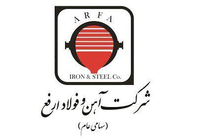 درآمد 615 میلیاردی «ارفع» در آذر