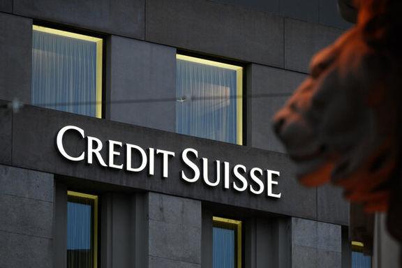 مشهورترین بانک سوئیسی متهم به پولشویی شد