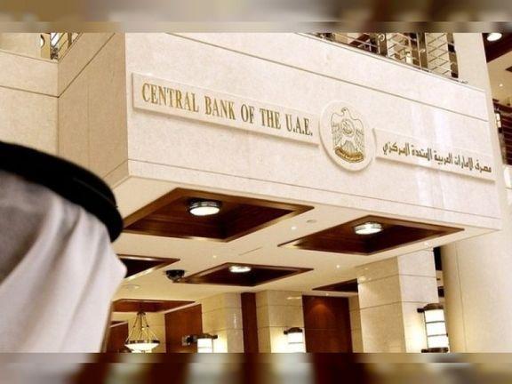 بانک مرکزی امارات اعطای تسهیلات به لبنان را مورد بررسی قرار میدهد