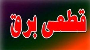 برنامه ساعات قطعی برق و خاموشی تهران در 26 تیرماه