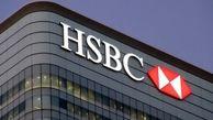 سقوط سهام بانک HSBC به دلیل اتهام پولشویی