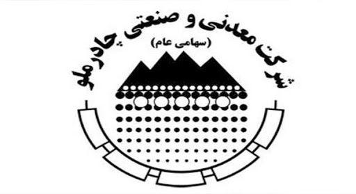 ثبت فروش بینظیر ۴۲۹۵ میلیارد تومانی «کچاد» در بهمن
