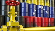 گرانی بنزین در ونزوئلا باعث نفت دزدی از این کشور شد