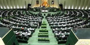 مجلس با یک فوریت طرح اعاده اموال نامشروع را مورد بررسی قرار می دهد