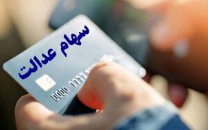 سقف کارتهای اعتباری سهام عدالت، حداکثر ۷ میلیون تومان است