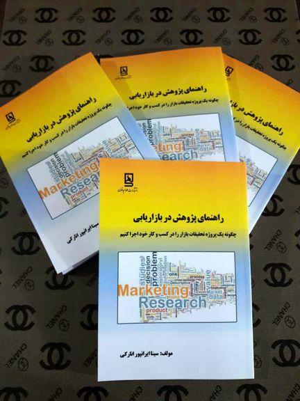 کتاب « راهنمای پژوهش در بازاریابی» منتشر شد