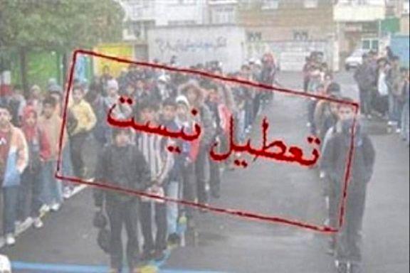 مدارس تهران فردا دوشنبه تعطیل است؟