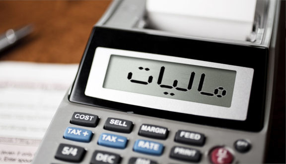 امروز؛ آخرین مهلت ارائه اظهارنامه مالیاتی است