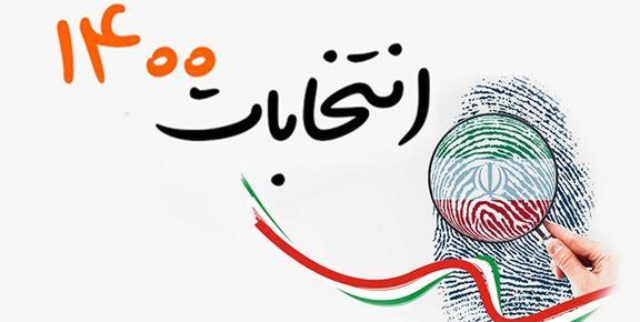 اعلام شرایط ثبتنام انتخابات ریاستجمهوری از سوی شورای نگهبان/ سن داوطلبان ۴۰ تا ۷۵ سال